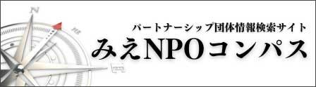 市民活動・NPO団体情報検索Mナビ