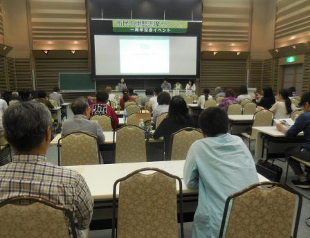 市民の伊勢志摩サミット1周年イベント