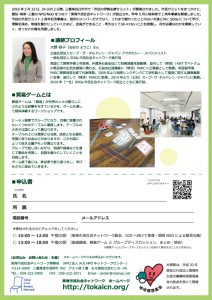 市民の伊勢志摩サミット2周年イベント_チラシ(裏)