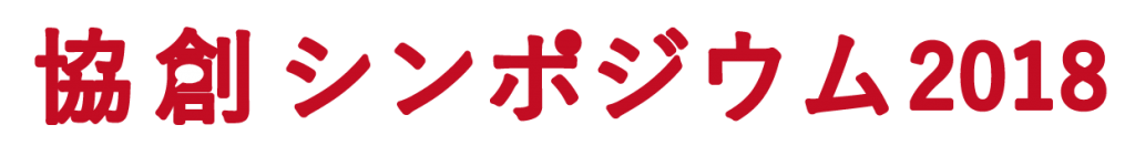 協創シンポジウム2018